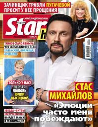 StarHit №3