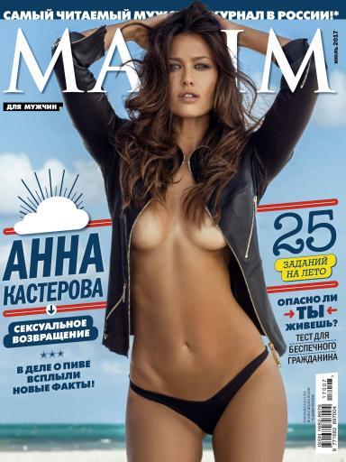 Maxim №18 июль