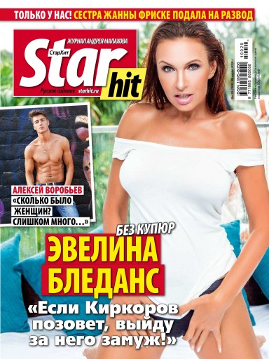StarHit №29 29 июля