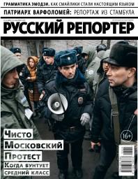 Русский репортер №24