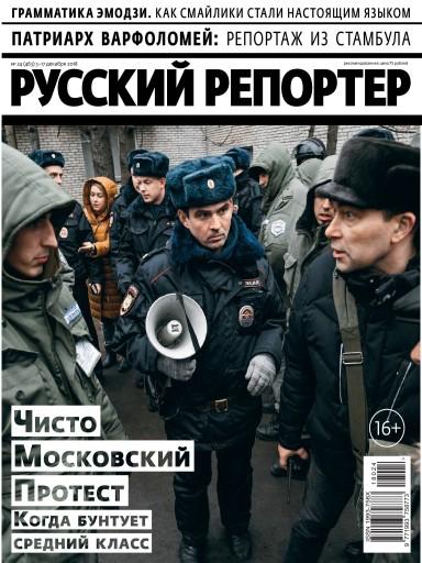 Русский репортер №24 3 декабря