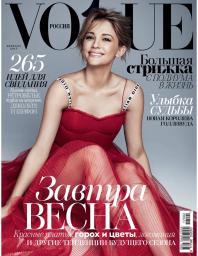 Vogue №2