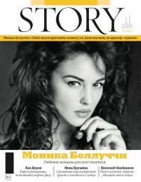 Story №5