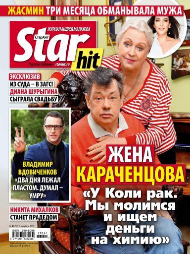 StarHit №41 9 октября
