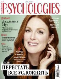 Psychologies №23