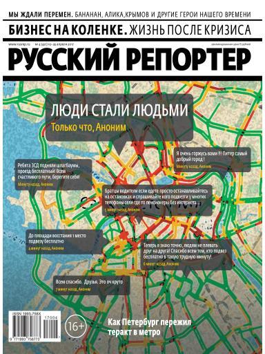 Русский репортер №4 10 апреля