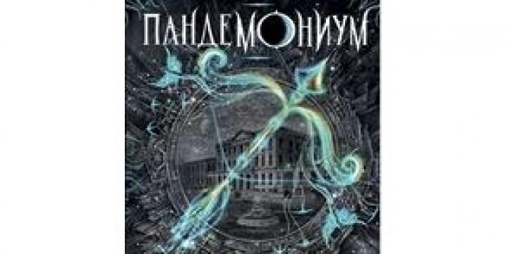 Книги | Пандемониум. Город тёмных секретов