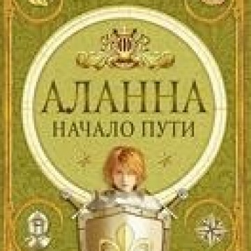 Книги | Аланна. Начало пути