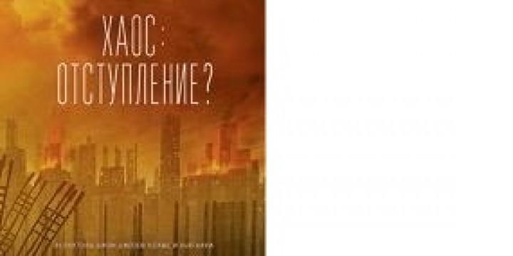 Книги | Хаос: отступление?