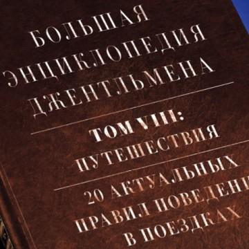 Большая энциклопедия джентельмена