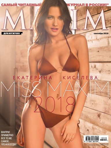 Maxim №32 сентябрь