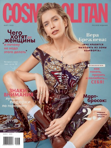 Cosmopolitan №3 март