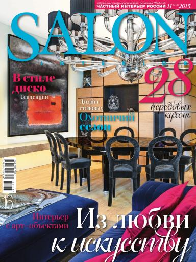 SALON-Interior №11 ноябрь
