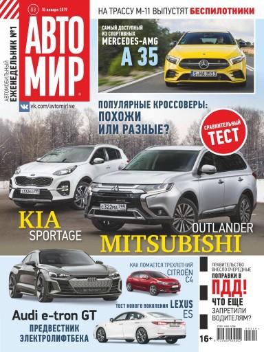 АвтоМир №3 10 января
