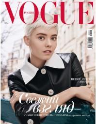Vogue №3