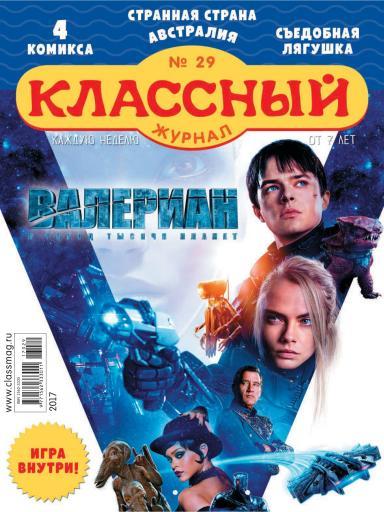 Классный журнал №29 3 августа