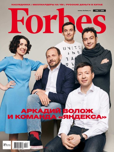 Forbes №6 Июнь