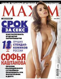 Maxim №17