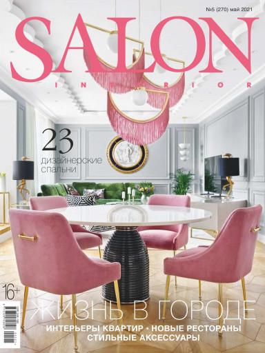SALON-Interior №5 апрель