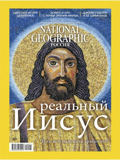 National Geographic №1 Январь