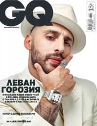 GQ №8