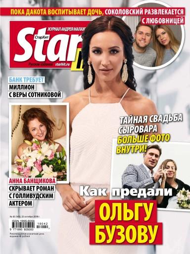 StarHit №42 22 октября