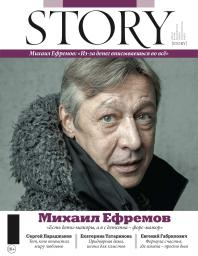 Story №4