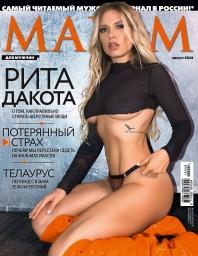 Maxim №43