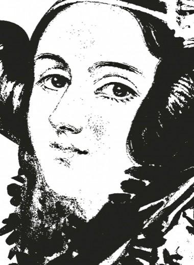 Ада Лавлейс — первый программист