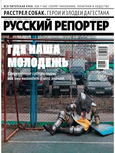 Русский репортер №2 13 марта
