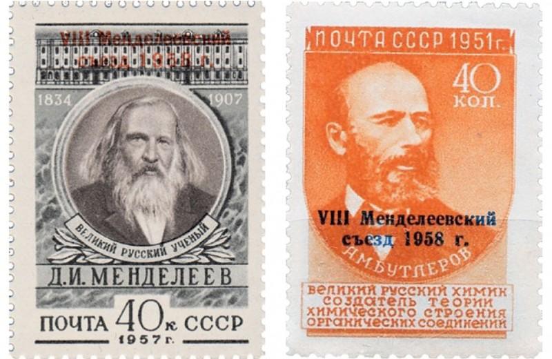 Уничтоженные марки