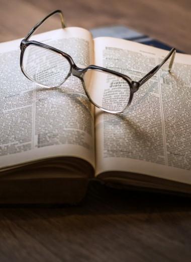 Переписка с читателями