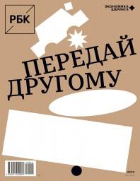 РБК №12