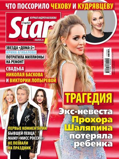 StarHit №30 24 июля