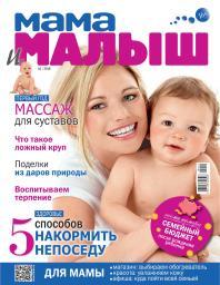 Мама и малыш №10