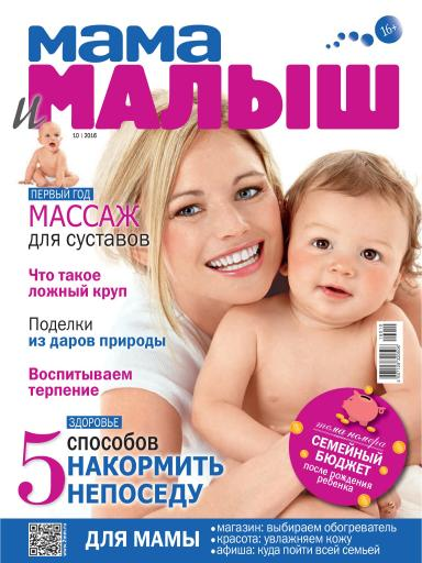 Мама и малыш №10 октябрь