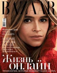 Harper's Bazaar №8
