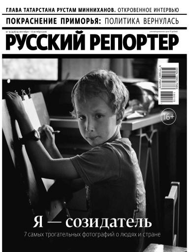 Русский репортер №19 24 сентября