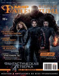 Мир Фантастики №8