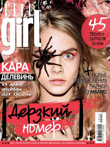 Elle girl №10 октябрь