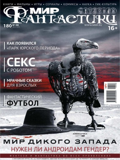 Мир Фантастики №8 Август