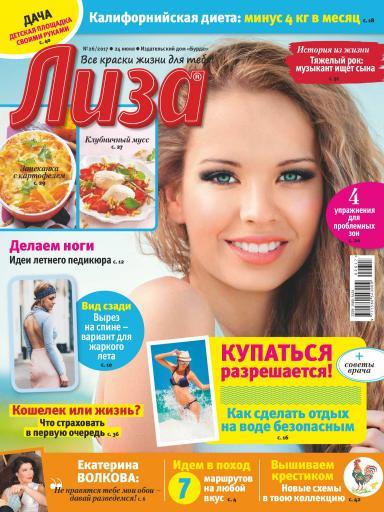 Лиза №26 24 июня