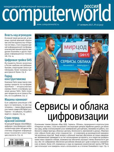 Computerworld Россия №16 27 октября
