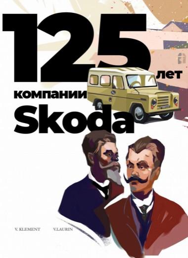 125 лет компании Skoda