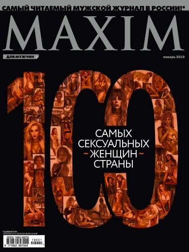 Maxim №36 январь