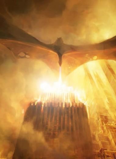 Джордж Мартин. Пламя и кровь. Кровь драконов
