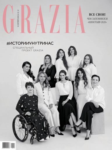 Grazia №14 22 сентября
