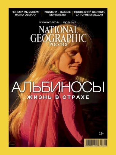 National Geographic №7 Июль
