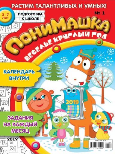 ПониМашка №1 10 января