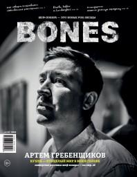 Bones №1